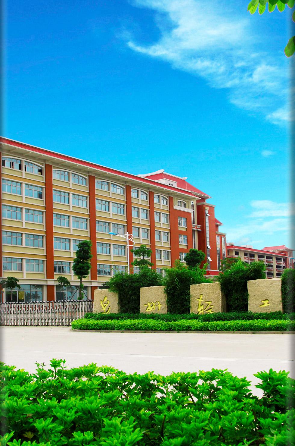泉州輕工職業學院