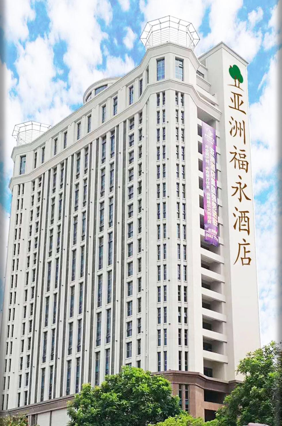 亞洲福永酒店